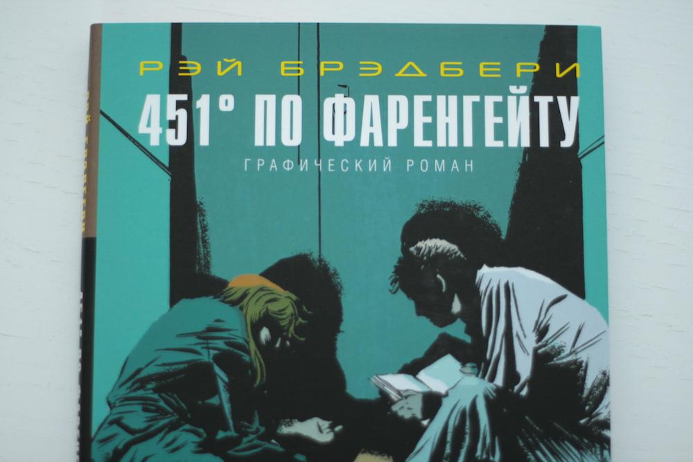 Графический роман 451 градус по Фаренгейту