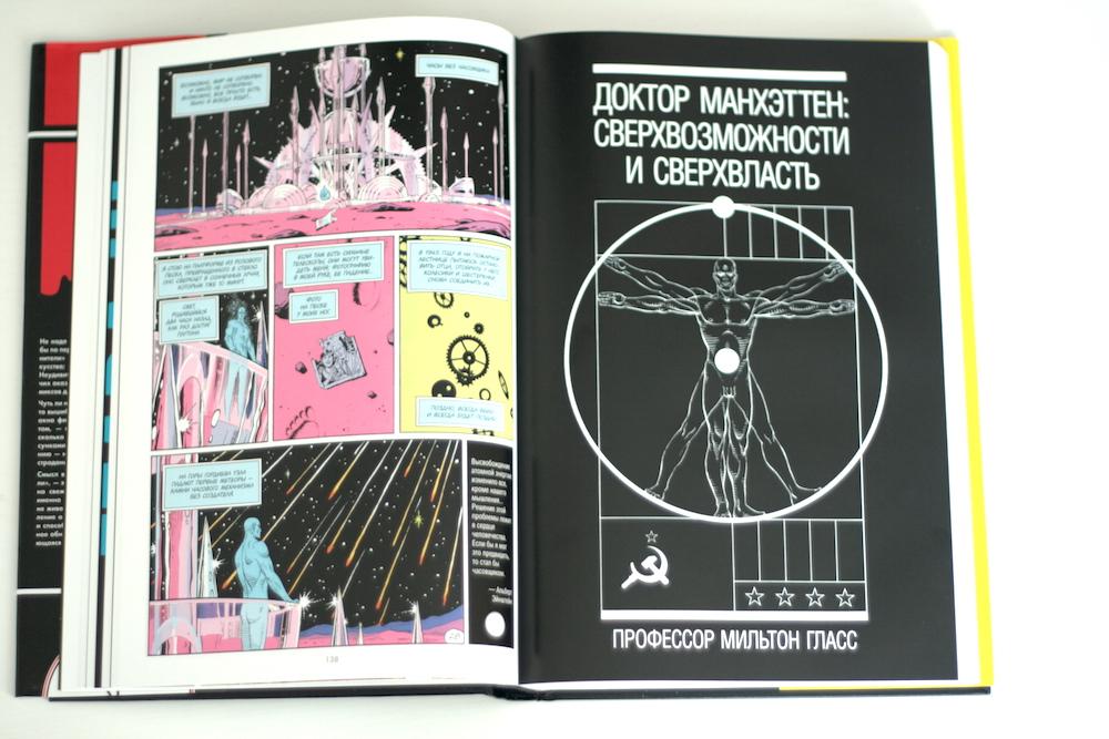 Доктор Манхэттен - комикс Хранители