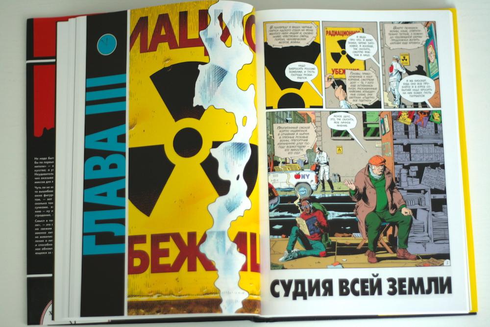 Комикс Хранители с иллюстрациями Дэйва Гиббонса