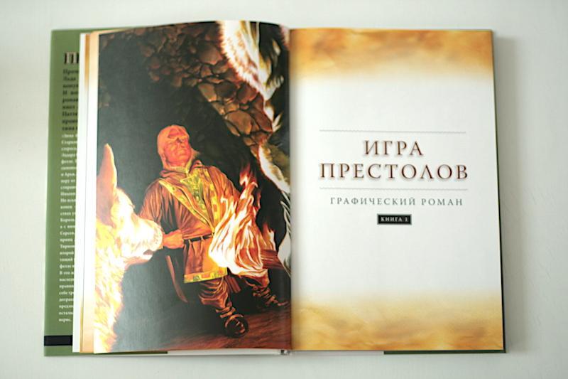 Первая глава графического романа Игра Престолов Книга 1