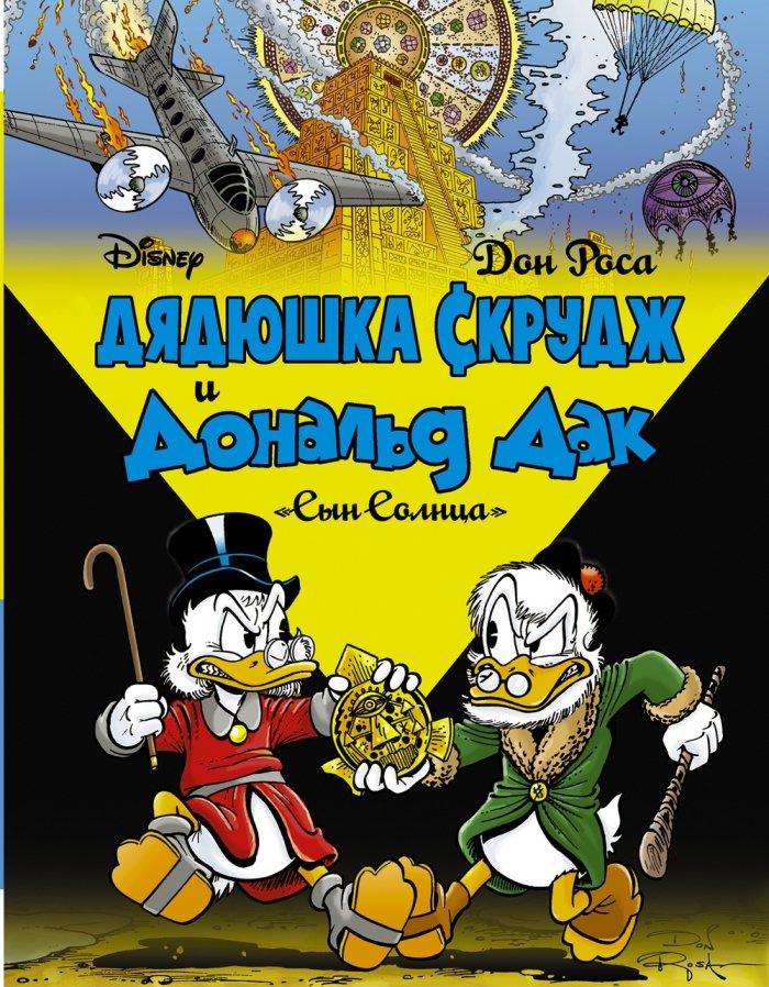 Книга Дядюшка Скрудж и Дональд Дак