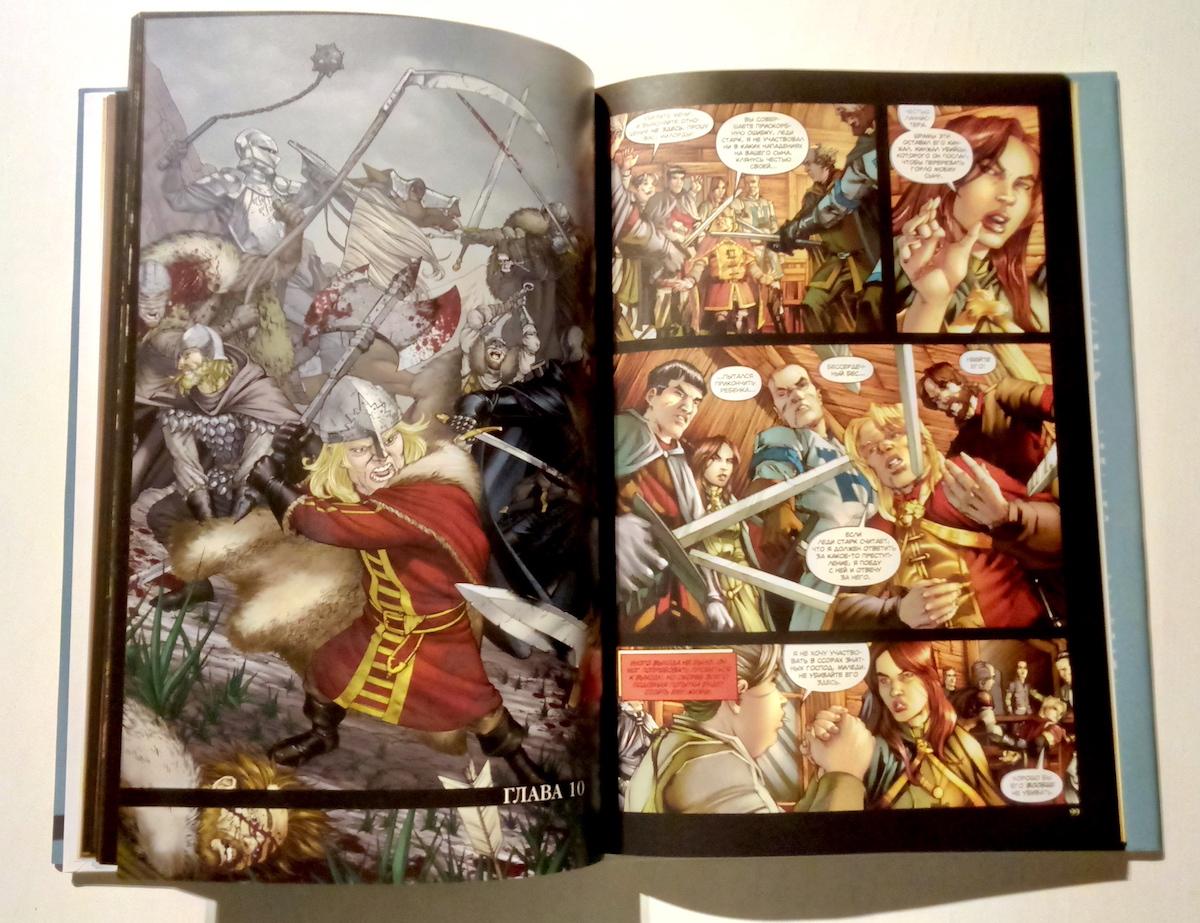 Комикс Игра престолов Книга 2 Глава 10