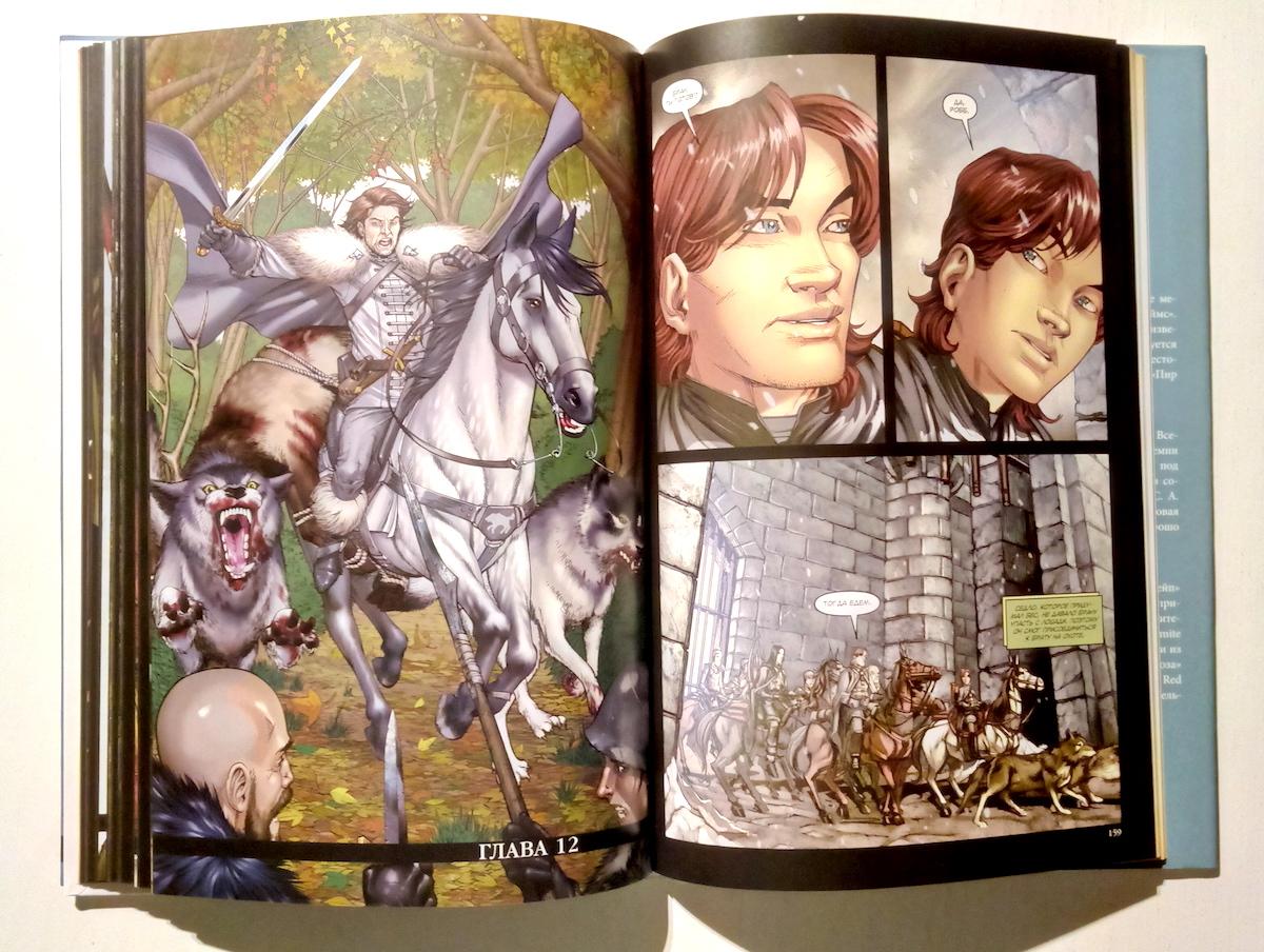 Графический роман The Game of Thrones Книга 2 Глава 12