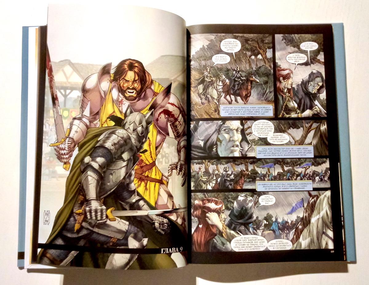 Графический роман Игра престолов Книга 2. Глава 9