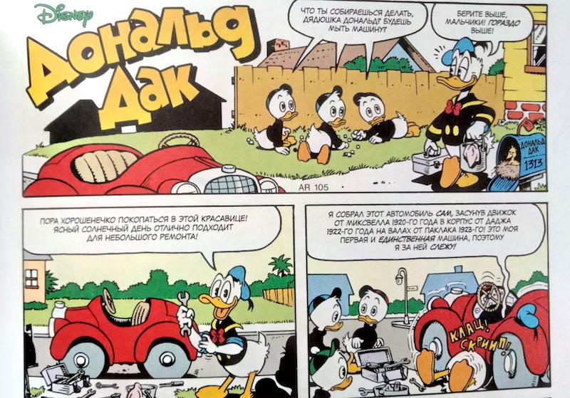 Дональд Дак и его машина