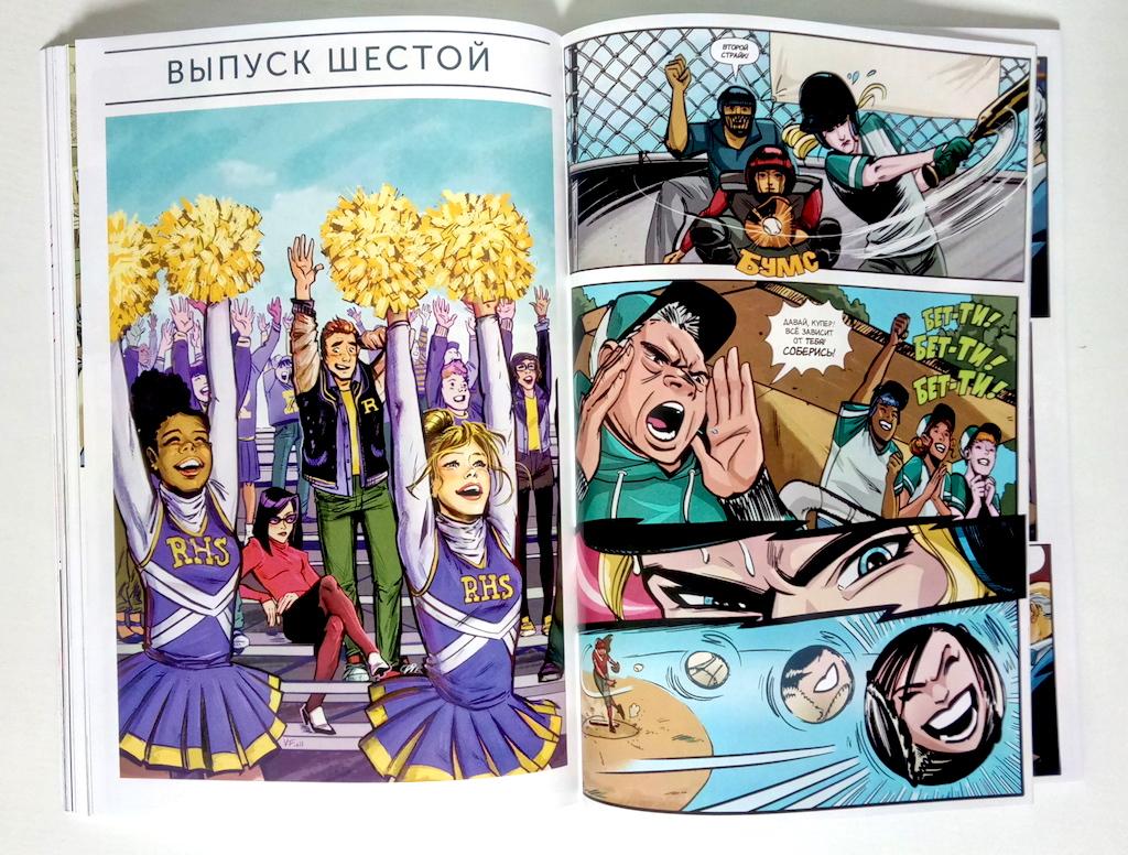 Шестой выпуск Комикса Арчи