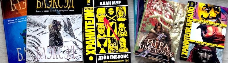 Графические романы на comicsroom