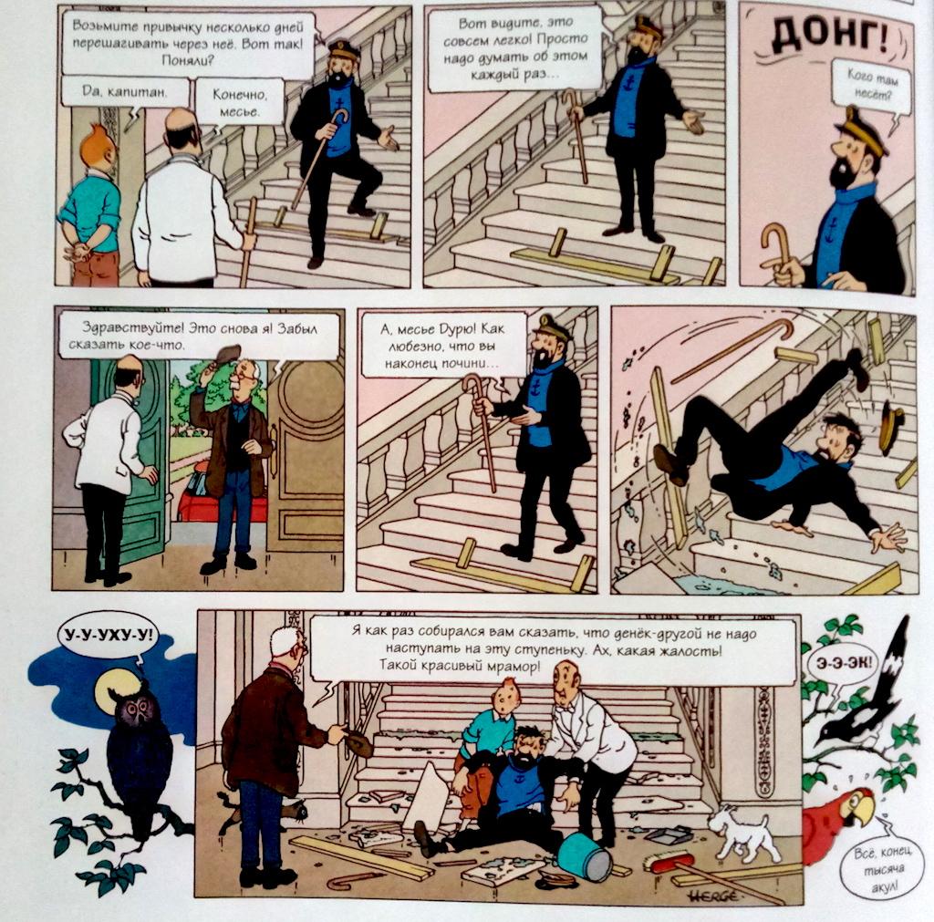 Хэддок снова падает с лестницы
