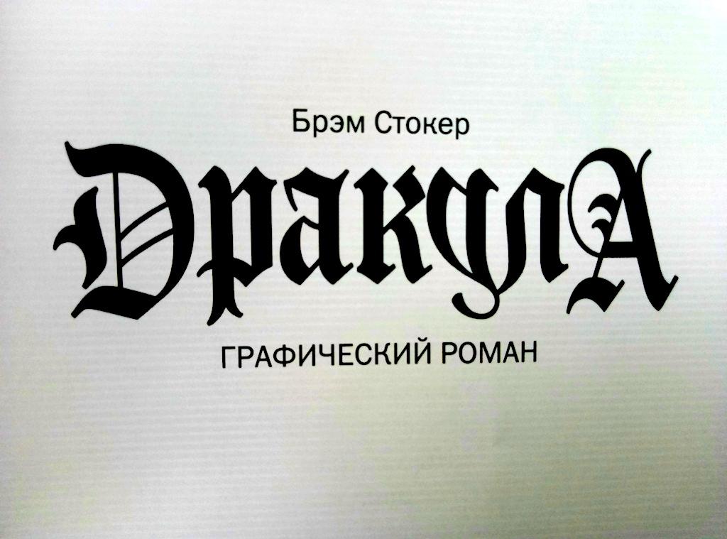 Графический роман «Дракула» Брэма Стокера