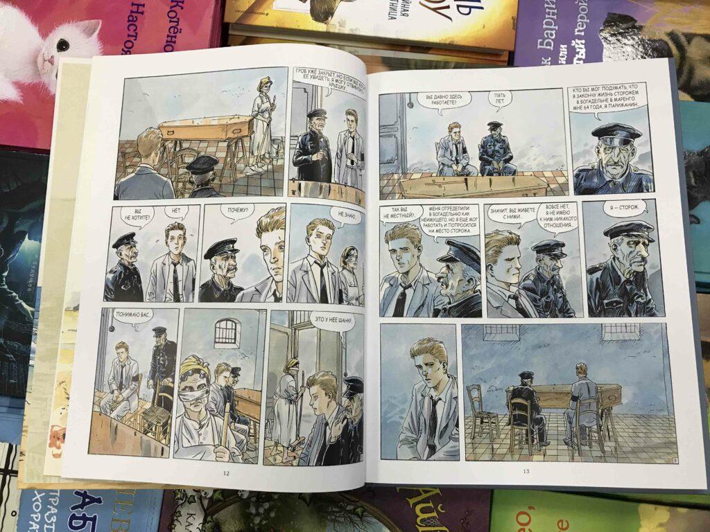 Графический роман Незнакомец